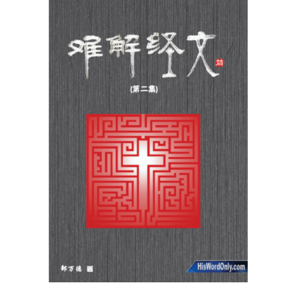 Simplified Chinese Book Two