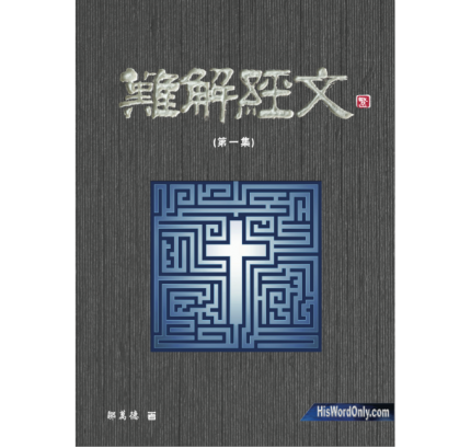 Traditional Chinese Book One