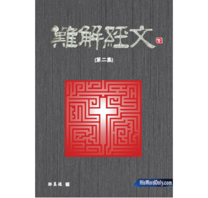 Traditional Chinese Book Two